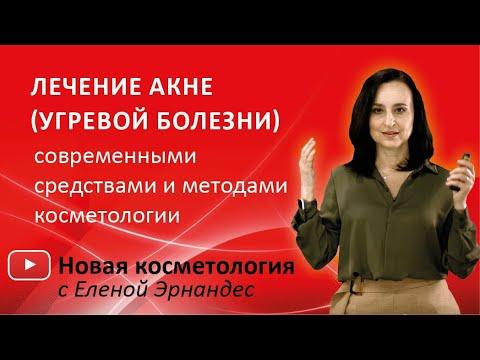 Лечение акне (угревой болезни) современными средствами и методами косметологии