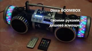 Disco boombox своими руками