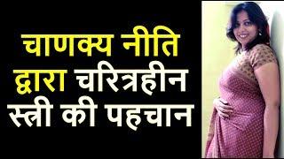 चाणक्य नीति द्वारा चरित्रहीन स्त्री की पहचान ! Astrology Tips~Chankay neeti~ Mesh June Rashifal 2018