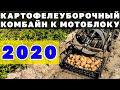 Копка картофеля 2020 КАРТОФЕЛЕУБОРОЧНЫМ КОМБАЙНОМ К МОТОБЛОКУ! САМ СОБИРАЕТ УРОЖАЙ в КОНТЕЙНЕР!