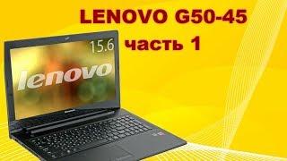 Ремонт Lenovo G50-45 от подписчика.Часть 1. После другого сервиса.