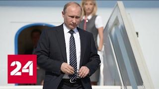 Владимир Путин прибыл во Францию