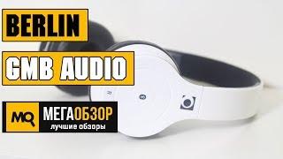 Обзор gmb audio BHP-BER-W. Модель Берлин