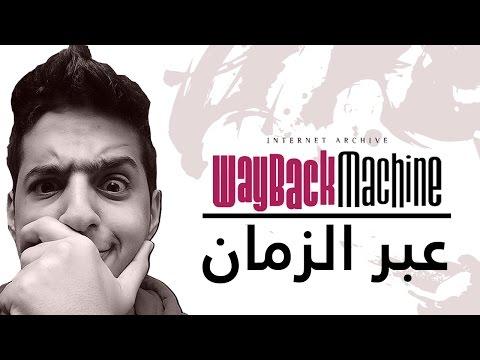 WayBack Machine Me | شكل القناة عبر الزمان