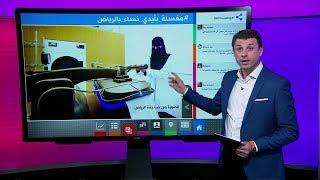 ضجة بسبب افتتاح سعودية لأول مغسلة بالرياض بطاقم عمل نسائي