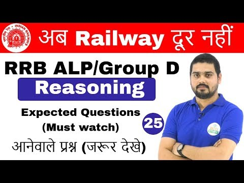 6:00 PM RRB ALP/Group D I Reasoning by Hitesh Sir| Expected Questions |अब Railway दूर नहीं IDay#25