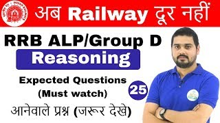 6:00 PM RRB ALP/Group D I Reasoning by Hitesh Sir| Expected Questions |अब Railway दूर नहीं IDay#25 thumbnail