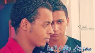 مهرحان بطلت العط oka w ortega btalt el3at