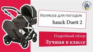 коляска Hauck Duett обзор