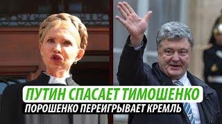 Путин спасает Тимошенко. Порошенко переигрывает Кремль