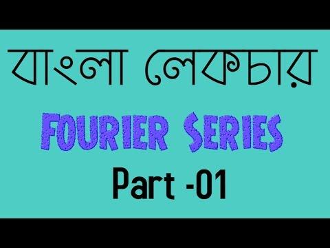 Fourier Series 01: Orthogonality (Bangla)