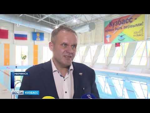 В Мариинске открылся современный бассейн