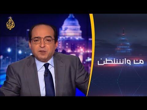 ???? من واشنطن - كيف تنظر أميركا لما يحدث في إدلب؟  - نشر قبل 14 ساعة