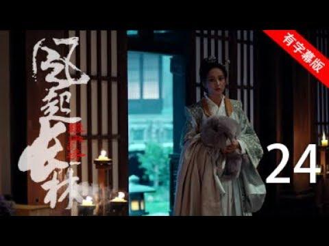 琅琊榜之风起长林 24丨Nirvana in Fire Ⅱ 24(主演:黄晓明,刘昊然,佟丽娅,张慧雯) 【有字幕版】