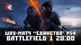 ШОУ-МАТЧ ЕДИНСТВО | BATTLEFIELD 1 (PS4)