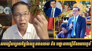 Khan sovan - សមរង្សីសប្បាយចិត្តដែលខ្លួនមានទោស, Khmer news today, Cambodia hot news, Breaking