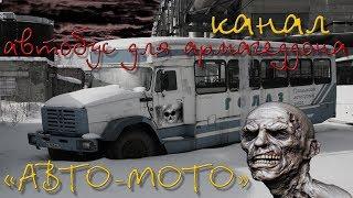 "Автобус армагеддона ГОЛАЗ-4242 ""годЗИЛла"""