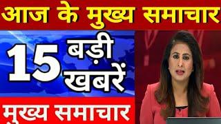 12 नवंबर 2019 के मुख्य समाचार,सुबह के समाचार_नवंबर का ताजा मौसम,Aaj ka taja khabar,_PM Modi_SBI_RBI,