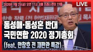 동성애·동성혼 반대 국민연합 2020 정기총회(feat…