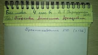 Пр 230 стр 136 решебник по белорусскому языку 4 класс 1 часть Свириденко
