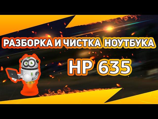 👍🏻Разборка и Чистка ноутбука HP 635 / 🛠 Как разобрать ноутбук / Disassemble Cleaning