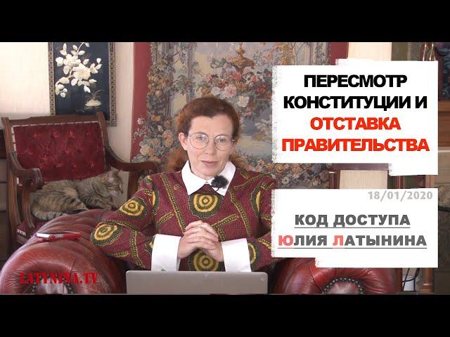 Юлия Латынина / Код Доступа / 18.01.2020/ LatyninaTV /