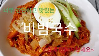 쉽고 간단하고 맛있는 새콤 달콤 #비빔국수 이렇게 만들…