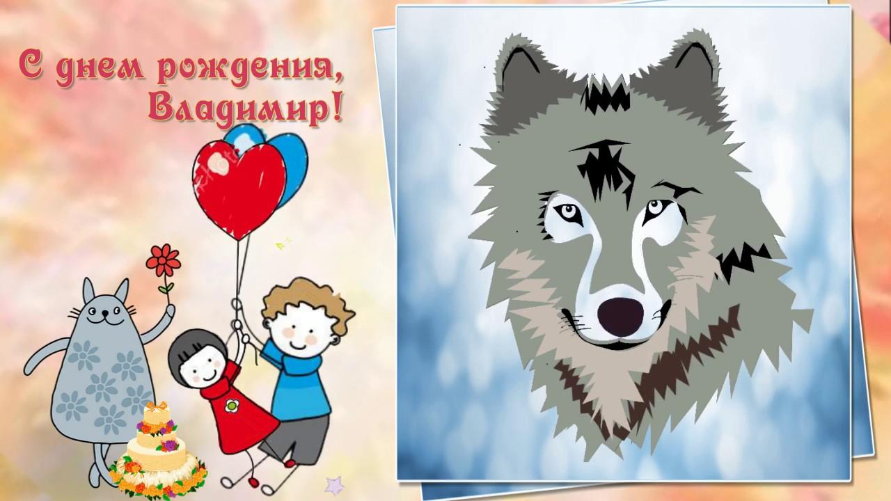 С днем рождения, Владимир! - YouTube