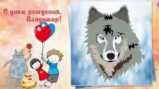 С днем рождения, Владимир!