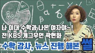 14-2. 나 이대 수학과 나온 여자야~! 전 KBS …