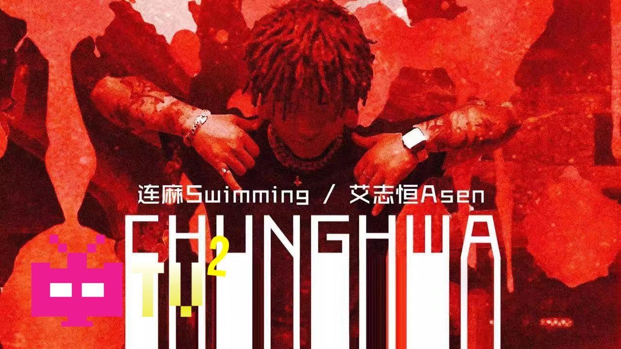 Download 连麻Swimming / 艾志恒Asen - CHUNGHWA【 LYRIC VIDEO 】