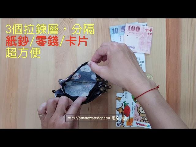 雨朵防水包M050.m463三拉鍊小零錢包