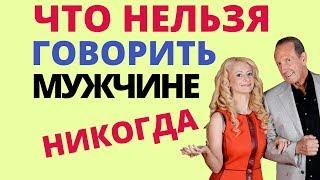 Что нельзя говорить мужчине никогда? Юлия Ланске и Александр Рапопорт