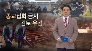[CBS 뉴스] 논평- 종교집회 금지 검토 유감