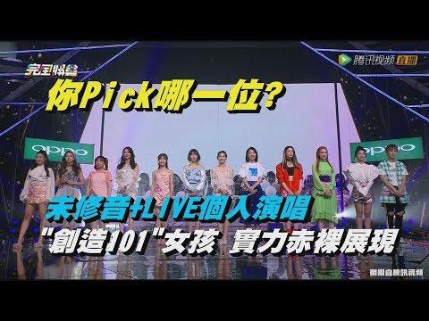 【創造101】未修音+個人LIVE演唱 女孩們實力赤裸展現!