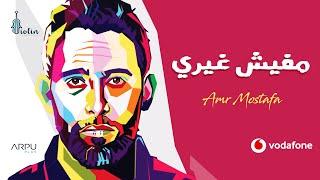Amr Mostafa - Mafesh Ghery | 2019 | عمرو مصطفى – مفيش غيري