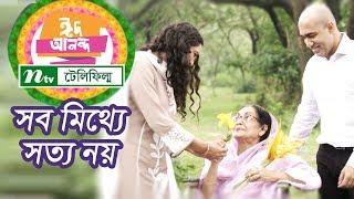 সব মিথ্যে সত্য নয় | Sob Mitthe Sotto Noy | Aparna | Jon Kabir | NTV EID Telefilm