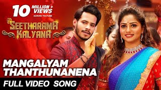 Mangalyam Thanthunanena Full Video Song - Seetharama Kalyana | Nikhil Kumar, Rachita Ram