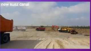حفر قناة السويس الجديدة 12 أغسطس 2014