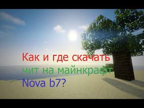 Как скачать чит nova b7 для майнкрафт 1 8 яндекс диск youtube.