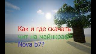 как установить чит Nova B7
