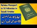 Renew Pakistani Passport In 10 Minutes At Riyadh Embassy