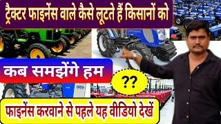 ट्रैक्टर फाइनेंस वाले कैसे लूटते हैं किसानों को Tractor faines Agent traps farmer  - Agritech Guruji