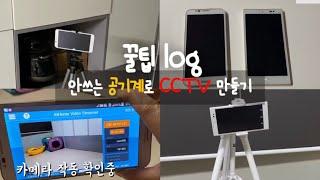 꿀TIP | 핸드폰 공기계 활용 꿀팁  무료 CCTV …