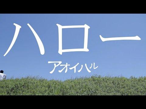 アオイハル/ハロー【MV】 - 6th single「なにも聴こえない」