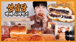 성심당 빵을 KTX로 받아보았다. 대전 가고싶어...