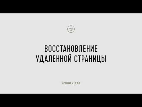 Как восстановить удаленную страницу | Vigbo.com