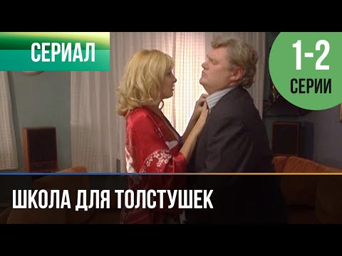 ▶️ Школа для толстушек 1 и 2 серия - Мелодрама | 2010 - Русские мелодрамы