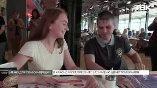 В Красноярском заведении появилось меню для слабовидящих
