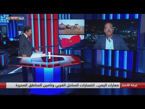 معارك اليمن.. انتصارات الساحل الغربي وتأمين المناطق المحررة  - نشر قبل 4 ساعة